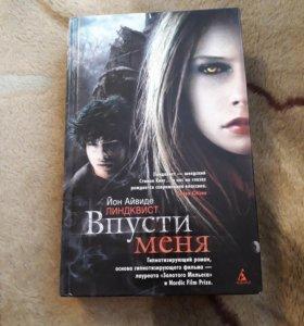 """Книга """"Впусти меня"""""""