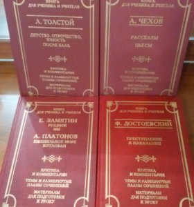 Достоевский, Чехов, Толстой, Замятин, Платонов