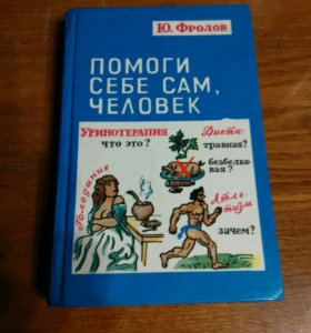 Нетрадиционная медицина, книга справочник руководс