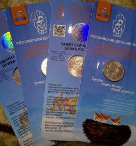 Дари добро,монета коллекционная