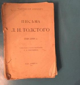 Письма Л.Н.Толстого 1848-1910 год 1910 года