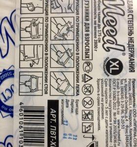 Подгузники для взрослых XL