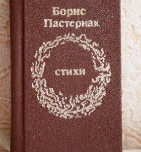 Борис Пастернак. Стихи (карманное издание)