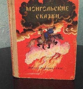Монгольские сказки 1954 год