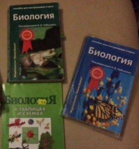 Биология. Чебышев
