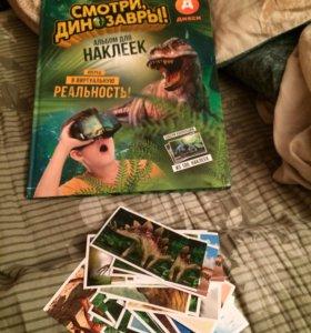 Наклейки динозавров Дикси
