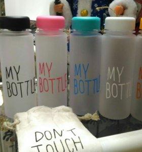 Бутылка MY BOTTLE. Матовая. Новинка.