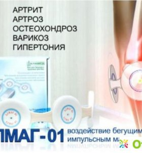 Лечебный аппарат Алмаг-01