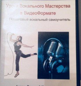 Диск «Уроки вокального мастерства»
