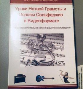 Диск «Уроки нотной грамоты и основы Сольфеджио»