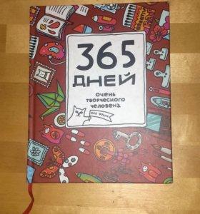 Яна Франк - 365 дней очень творческого человека