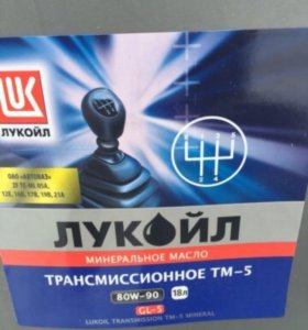 Трансмиссионное масло Лукойл 80w90