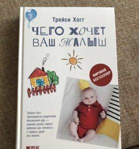 Книга Трейси Хогг «Чего хочет ваш малыш»