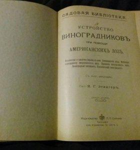 """1912 г. Этингер """"Устройство виноградников"""""""