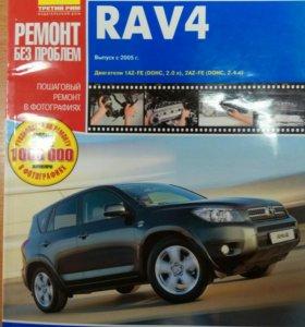 Книга по ремонту Toyota Rav 4 c 2005 гв