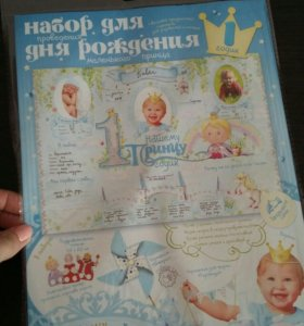 Набор для провед-я дня рождния маленького принца👑