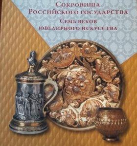 Книга. Сокровища Российского государства