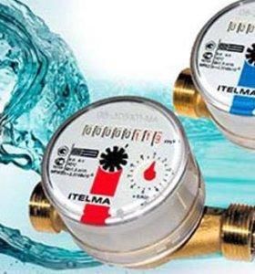 Замена и установка счетчиков воды