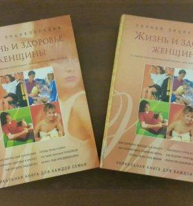 Энциклопедия в 2х томах