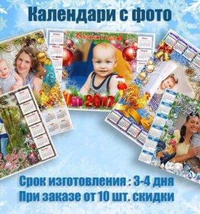 Календари к Новому году!