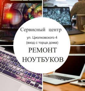 Ремонт ноутбуков, компьютеров, телефонов