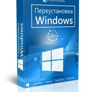 Переустановка Windows.Настройка спутниковых антенн