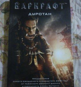 Варкрафт Дуротан