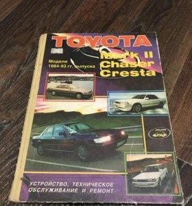 Ремонт и обслуживание Mark II,Chaser,Cresta 84-93г