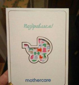 Сертификат подарочный карта Mothercare