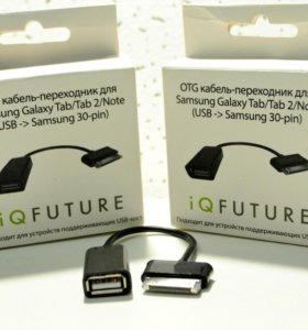 OTG-кабель для Samsung Galaxy Tab/Tab 2/ Note