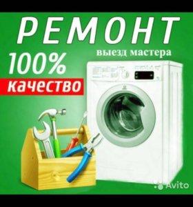 Ремонт стиральных машин и водонагреватели любой ма