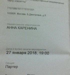 Два билета на мюзикл Анна Каренина