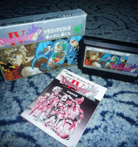 Dragon Quest IV - Famicom Денди Dendy