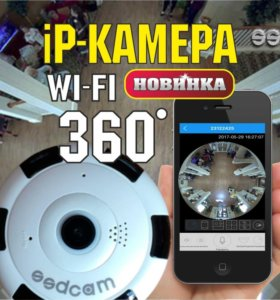 Видеокамера удаленного ip доступа со смартфона