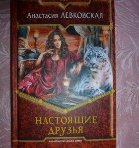 "А. Левковская ""Настоящие Друзья"""