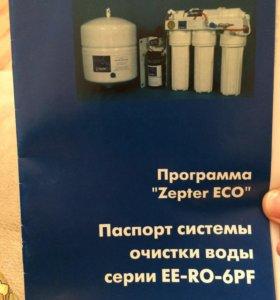 Система очистки воды Zepter