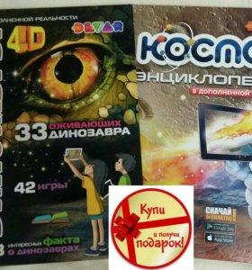 Две 4D Энциклопедии дополненная реальность
