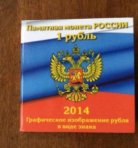 """Монета 1 рубль с """"Знаком рубля"""" (2014) в альбоме"""