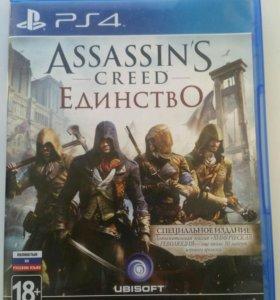 Assassin's Creed Eдинство