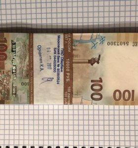 Купюры 100 листов по 100 рублей крым