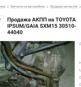 Автомат 243f на Калдину Ипсум Гаю 4 wd