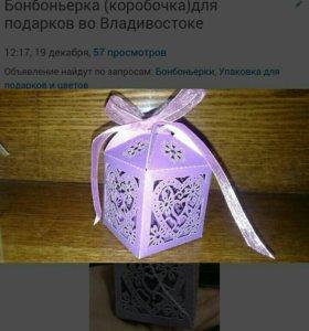 Бонбоньерка (коробочка) для подарков