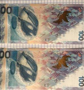 Банкноты Сочи