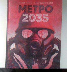 """Книга: Роман """"Метро 2035"""""""