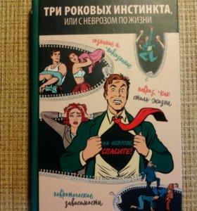 Книга Андрея Курпатова новая