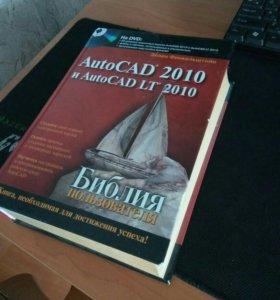Autocad библия пользователя