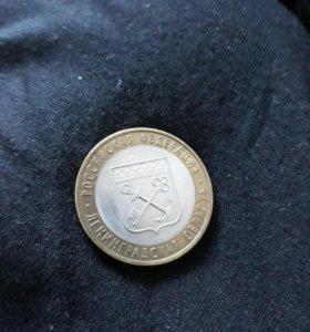 Монета коллекционная 10 рублей