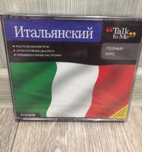 Итальянский язык компьютерный курс