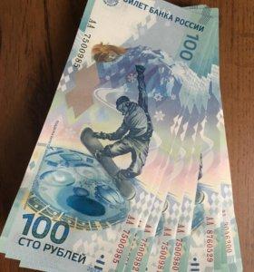 Банкнота, сочинская купюра