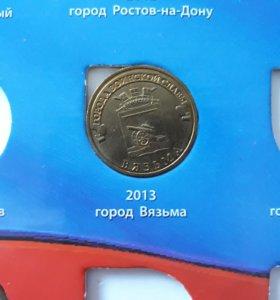Монета г. Вязьма 2013